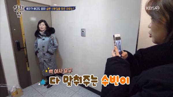 (사진=KBS2 '살림하는 남자들' 방송화면 캡처)