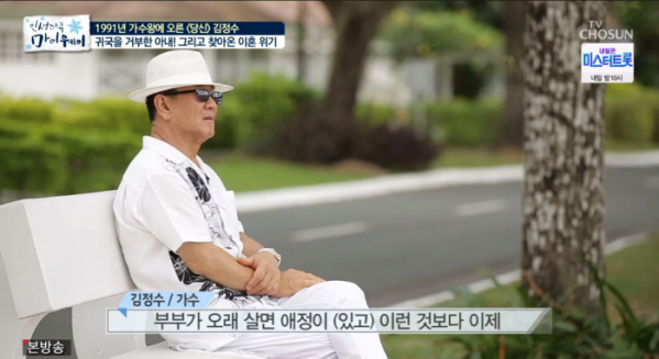 ▲'마이웨이' 김정수(사진제공 = TV CHOSUN)
