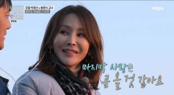 ▲모델 박영선과 봉영식 교수(사진=MBN '우리 다시 사랑할 수 있을까' 방송화면 캡처)