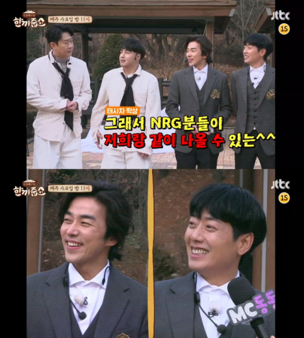 (출처=JTBC '한끼줍쇼' 예고 방송캡처)