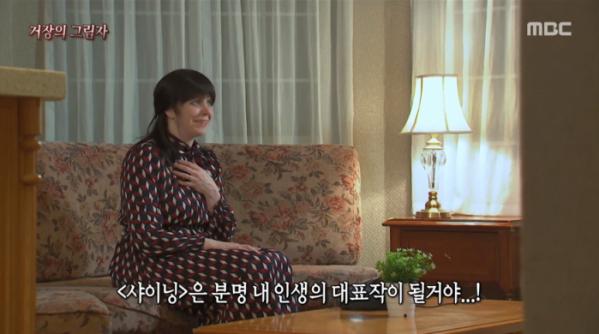 ▲스탠리 큐브릭 '샤이닝'의 여주인공 셸리 듀발의 근황(사진=MBC '서프라이즈' 방송화면 캡처)