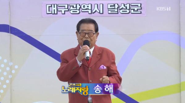 ▲송해(사진=KBS1 '전국노래자랑' 방송화면 캡처)