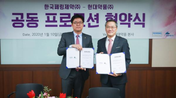 ▲(왼쪽)이상준 현대약품 대표이사 (오른쪽) 최용범 한국페링제약 대표이사 (현대약품)