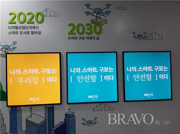 ▲구로구 홍보관 미래비전(사진 홍지영 동년기자)