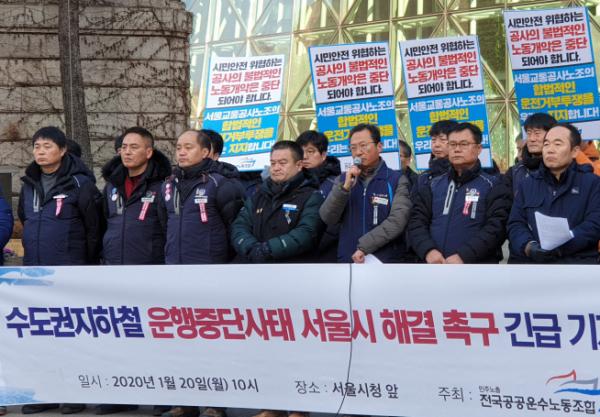 ▲서울교통공사 노동조합이 20일 서울시청 앞에서 기자회견을 하고 있다. (연합뉴스)