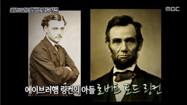 ▲로버트 토드 링컨(사진=MBC '신비한TV 서프라이즈' 방송화면 캡처)