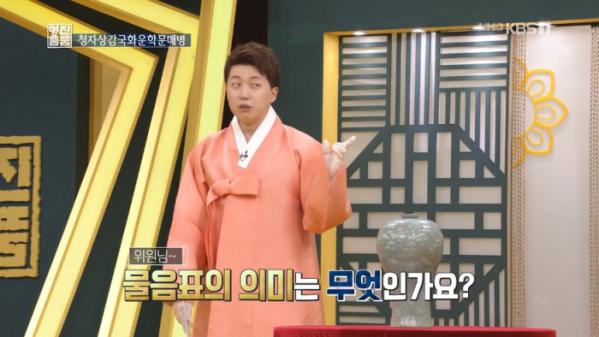 ▲청자상감국화운학문매병(사진=KBS1 '진품명품' 방송화면 캡처)