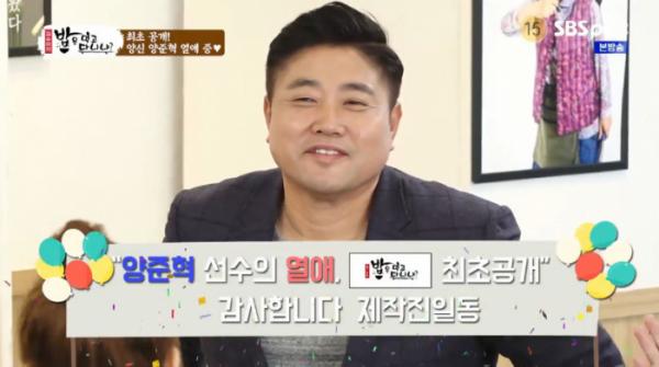 ▲양준혁(사진=SBS플러스 '밥은 먹고 다니냐?' 방송화면 캡처)