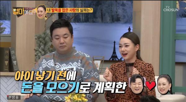▲'얼마예요?' 안혜상 남규택 부부(사진=TV조선 '얼마예요' 방송화면 캡처)