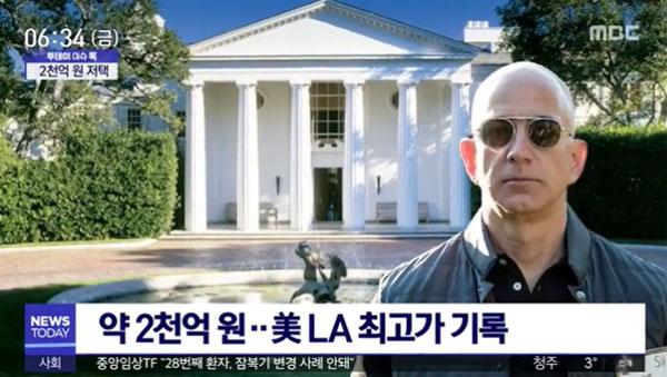▲베조스 저택. (출처=MBC 뉴스 캡처)