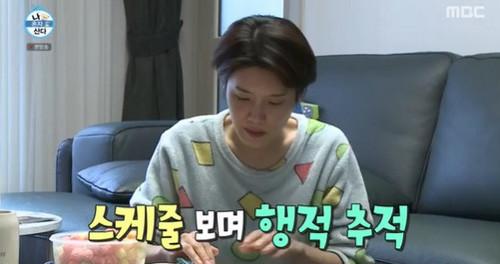 (출처=MBC '나혼자산다')