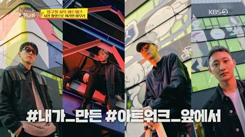 ▲'사장님 귀는 당나귀 귀' 김소연(사진제공=KBS 2TV)