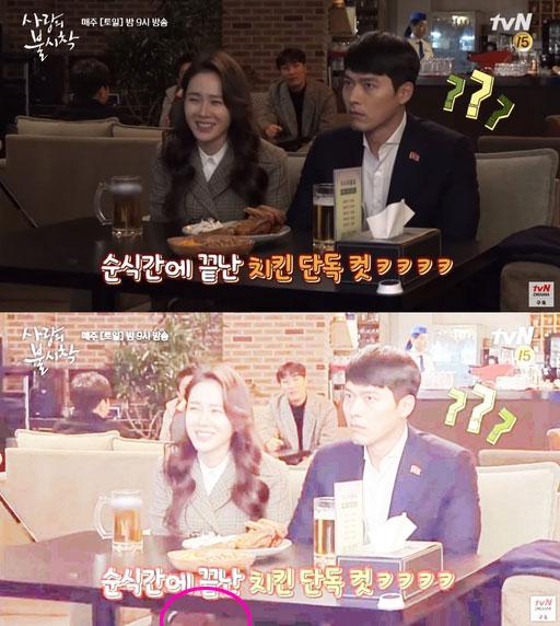 ▲손예진 현빈. (출처=tvN 드라마 공식 유튜브)