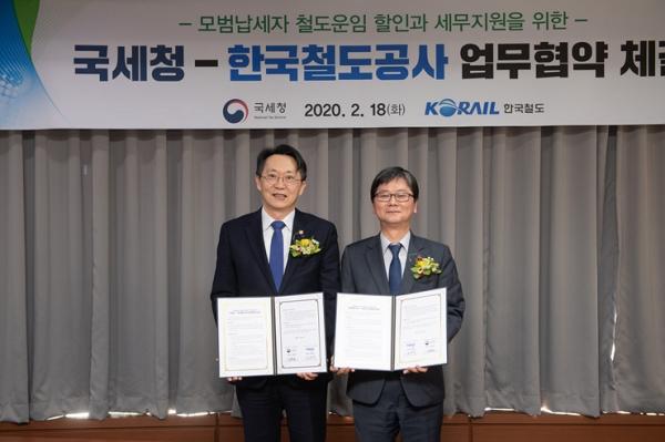 ▲한국철도는 18일 오후 대전사옥에서 국세청과 '모범납세자 우대와 세무업무지원을 위한 업무협약'을 체결했다.