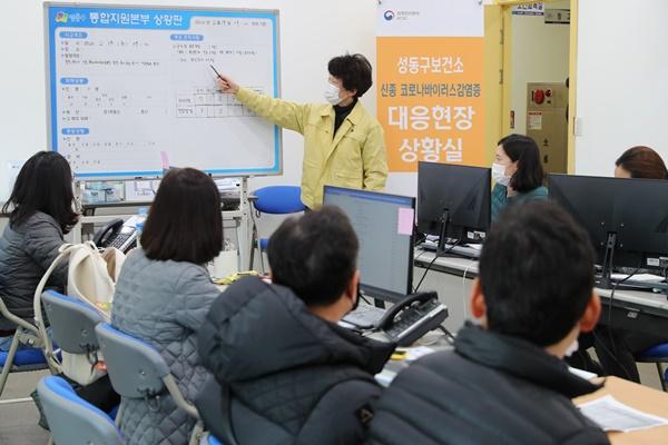 ▲보건소에서 운영중인 대응현장 상황실 모습. (출처=서울 성동구)