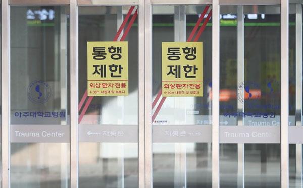 ▲아주대학교병원 응급실 폐쇄. (연합뉴스)