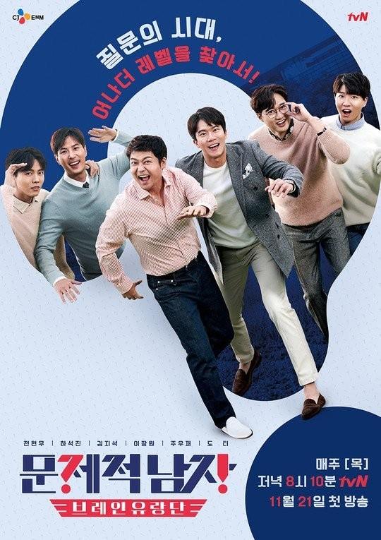 ▲tvN '문제적남자'가 코로나19 여파로 감정적 휴식기에 돌입한다.  (사진제공=tvN)