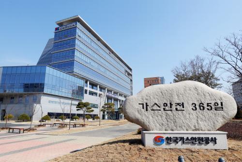 ▲한국가스안전공사 본사 전경  (사진제공=한국가스안전공사)