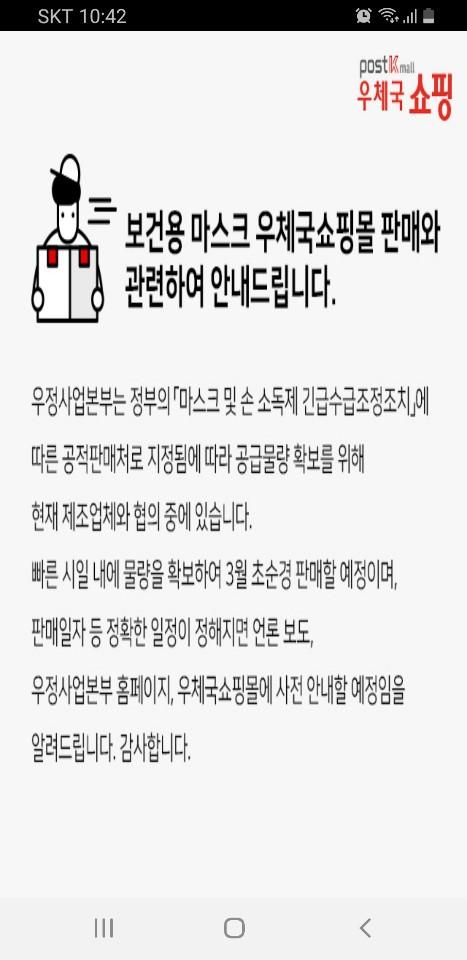 ▲우정사업본부 마스크 판매 계획(사진=우체국 쇼핑몰)