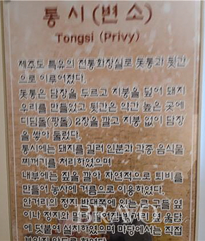 ▲제주전통농가 통시 안내문(사진 홍지영 동년기자)