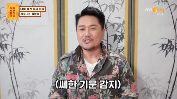 ▲JK김동욱(사진=KBS JOY 방송화면 캡처)