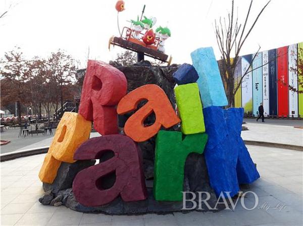 ▲김유정역 레일 바이크 아치(사진 홍지영 동년기자)