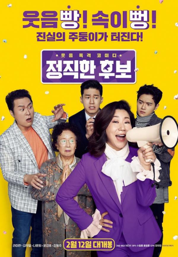 ▲영화 '정직한 후보' 포스터(사진제공=NEW)