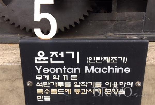 ▲제5파트① : 윤전기로 연탄 모양 제조기(사진 홍지영 동년기자)