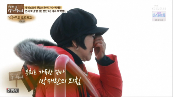 '한 번만 더' 故(고) 박성신, 박재란 둘째 딸…현미