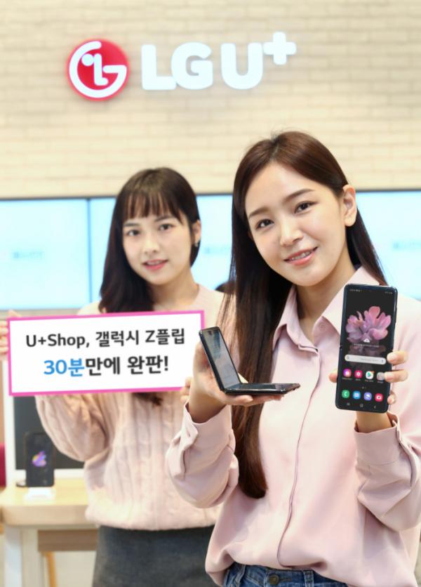 ▲LG유플러스는 자사 공식 온라인몰인 'U+Shop'에서 삼성전자 폴더블 스마트폰 갤럭시 Z플립 초도 물량이 30분만에 전량 판매됐다고 14일 밝혔다. 사진은 모델들이 갤럭시 Z플립을 소개하고 있는 모습.  (LG유플러스 제공)