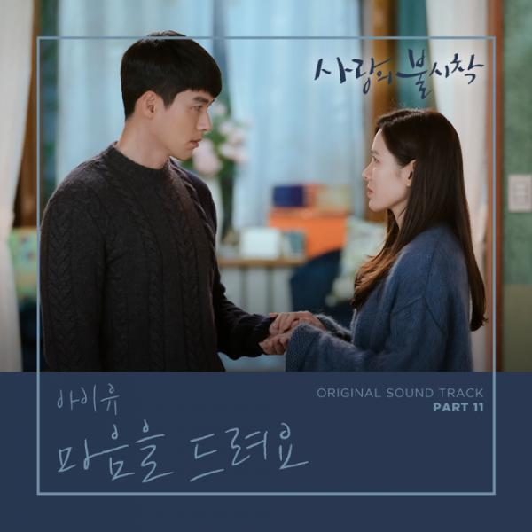 ▲'사랑의 불시착' OST 아이유(사진제공=CJ ENM)