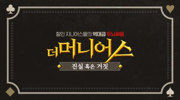 ▲겟TV 더머니어스(유튜브 캡처)