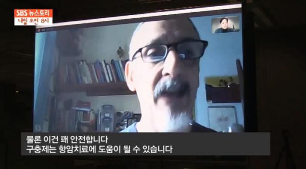 ▲'뉴스토리' 구충제(사진제공=SBS)