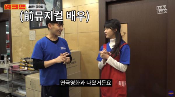 ▲갑연(사진=유튜브 채널 '워크맨' 화면 캡처)