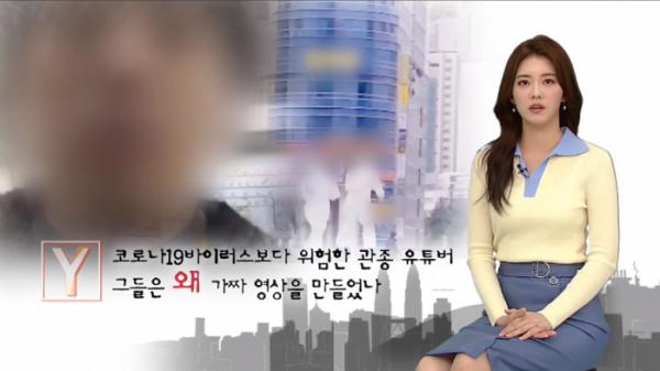▲'궁금한이야기Y' 김민형 아나운서, 코로나 유튜버 (사진=SBS 방송화면 캡처)
