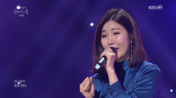 ▲'유희열의 스케치북' 이해리(사진제공=KBS2)