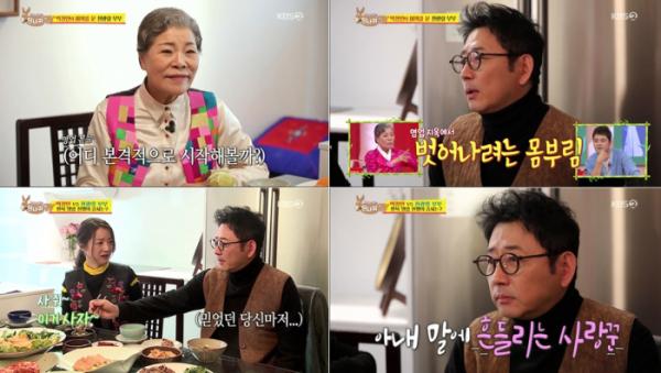 ▲'사장님 귀는 당나귀 귀' 박술녀(사진제공=KBS 2TV)