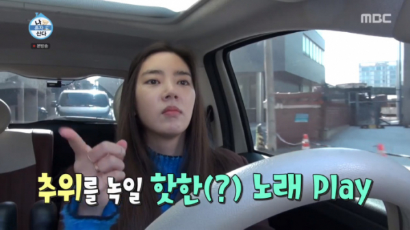 ▲손담비 차(사진=MBC '나혼자산다' 방송화면 캡처)