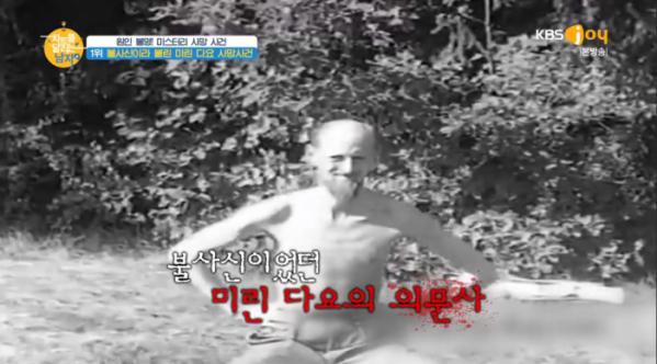 ▲'미린다요'(사진제공=KBS Joy)