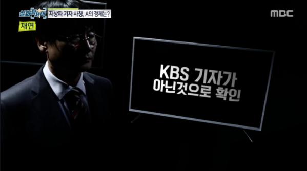 '실화탐사대', KBS 출신 사칭한 기자의 정체