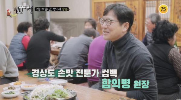 ▲'백반기행' 함양(사진제공 = TV CHOSUN)