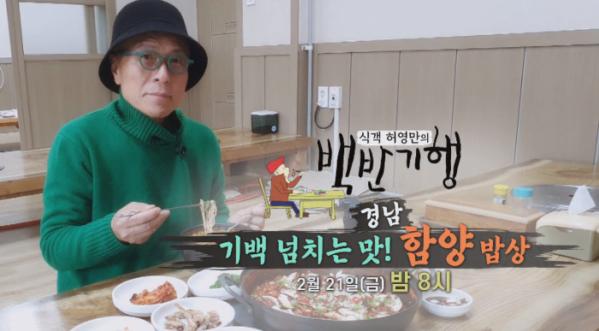 함익병, 식객 허영만과 재회→함양 백반기행…함양식 갈비찜ㆍ갈비탕ㆍ콩잎곰국ㆍ한우곱창전골 먹방