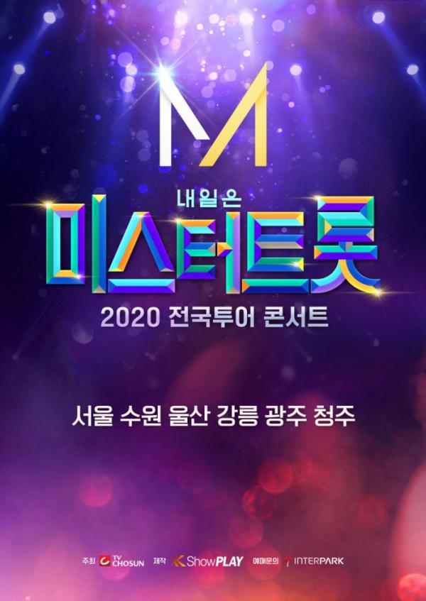 (출처='내일은 미스터트롯' 전국 투어 콘서트 포스터)