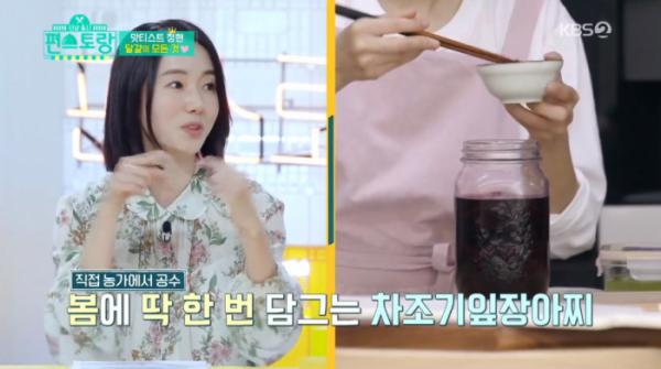 ▲이정현이 차조기잎 장아찌를 설명했다. (사진=KBS2 '편스토랑' 방송화면 캡처)