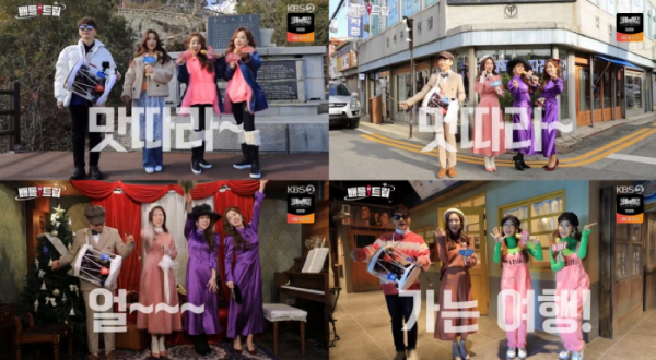 ▲'배틀트립' 윙크, 김나희, 박서진(사진제공=KBS2)