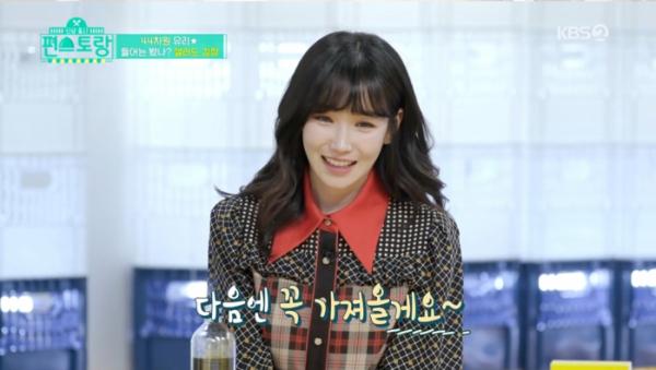 ▲'신상출시 편스토랑' 이유리(사진제공=KBS2)