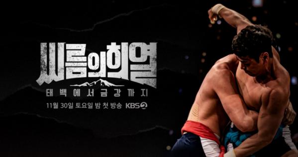 ▲'씨름의 희열'(사진제공=KBS 2TV)