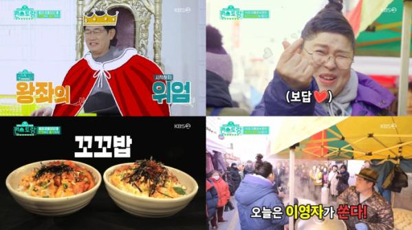 ▲'편스토랑' 이경규-이영자(사진제공=KBS2)