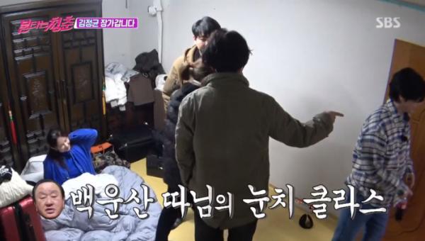 ▲백운산 딸 강문영이 김정균의 결혼을 직감했다. (사진=SBS '불타는 청춘' 방송화면 캡처)