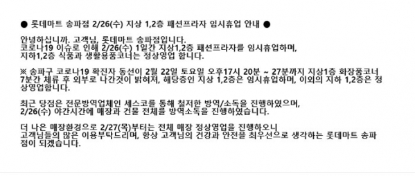 ▲송파구청 확진자 동선 공개. (출처=송파 롯데마트 홈페이지)